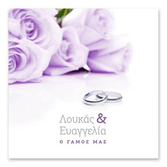Μοντέρνα Μωβ Τριαντάφυλλα   Πλούσια, μωβ τριαντάφυλλα και βέρες συνθέτουν ένα μοντέρνο προσκλητήριο γάμου για να κοσμήσουν τα ονόματά σας. Εκτυπώνεται σε χαρτί της επιλογής σας, μεγέθους 16 x 16 εκατοστών και συνοδεύεται από ασορτί φάκελο. http://www.lovetale.gr/lg-1215.html