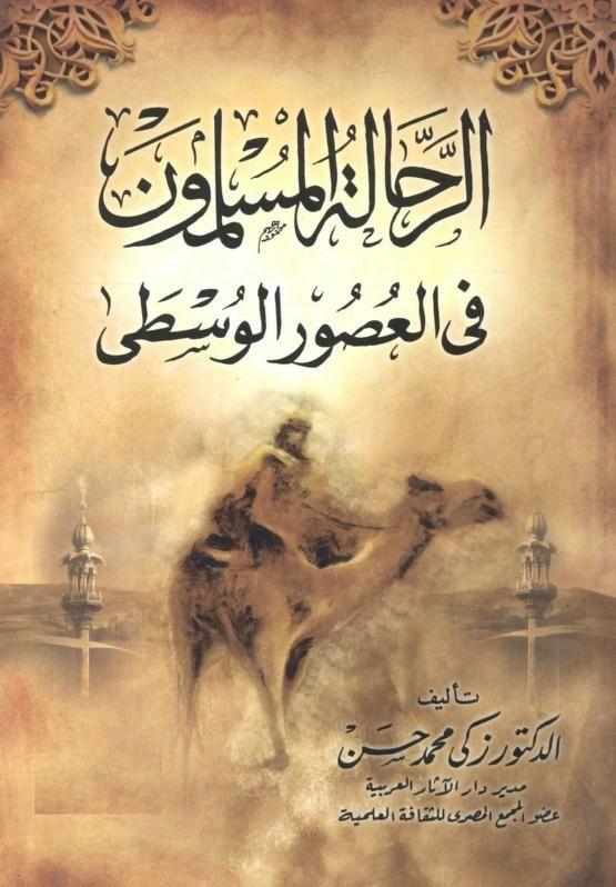 الرحالة المسلمون في العصور الوسطى Https Archive Org Download Muslimtravelersinthemiddleagesalrahalatalmuslimunf Arabic Books Pdf Books Reading Friends Quotes