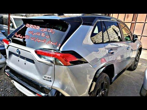 راف فور 2020 فل كامل ب 6 كامرات و جميع الفئات هايبرد و بنزين مع اسعار السيارات الوارد أمريكي Youtube Suv Car Suv Car