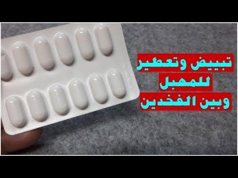 هذه الحبوب ضعيها قبل النوم على المهبل و بين الفخذين و لن تصدقي النتيجة تبييض فوري ودائم Youtube Ice Cube Trays Convenience Store Products Pill