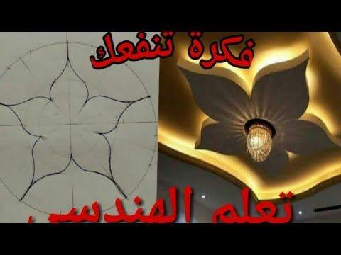 طريقة رسم وردة خمسية تصميم وردة Youtube Celling Design Novelty Lamp Design
