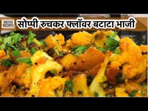 स प प र चकर फ ल वर बट ट य च भ ज Aloo Gobi Masala Sukhi Bhaji Ca With Images Indian Cooking Indian Food Recipes Cauliflower