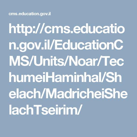 http://cms.education.gov.il/EducationCMS/Units/Noar/TechumeiHaminhal/Shelach/MadricheiShelachTseirim/