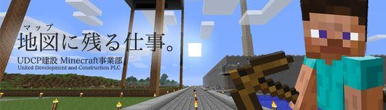 UDCP Minecraft Title