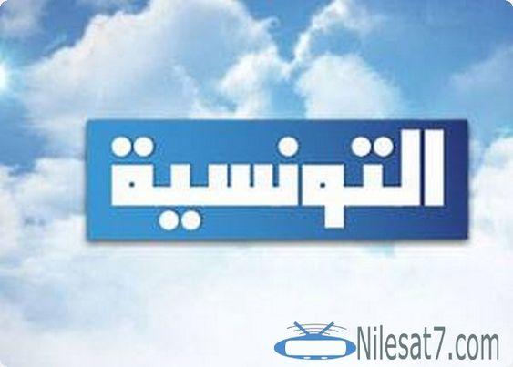 تردد قناة التونسية الفضائية 2020 Ettounsiya Tv Ettounsiya Ettounsiya Tv التونسية الحوار التونسى Company Logo Tech Company Logos Ibm Logo