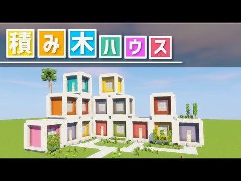超簡単 積み木型ハウスの作り方講座 Minecraft Youtube 建築