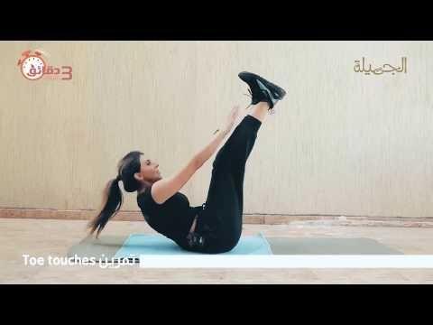 تمارين رياضية بسيطة وسهلة لحرق الدهون الحلقة الرابعة من 3 دقائق رشاقة