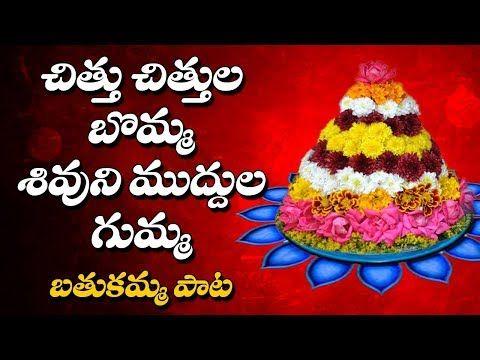Chithu Chithula Bomma 2019 Most Popular Bathukamma Song With Lyrics 2019 Navaratri Special Youtube Songs Song Lyrics Devotional Songs