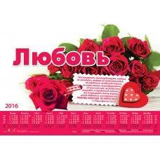 """Календарь листовой """"Любовь"""""""