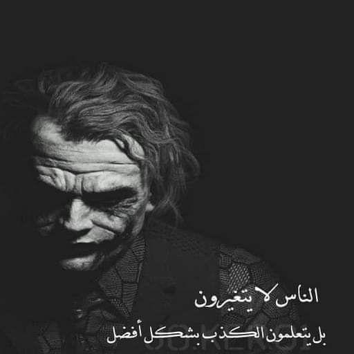 Pin By Modhila On أقوال الجووكر Joker Joker Quotes Arabic Quotes Joker Poster