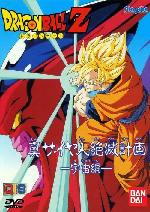 Regarder Hd Dragon Ball Z Side Story Plan To Eradicate The