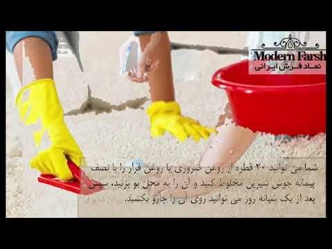 6 راه آسان برای از بین بردن بوی نامطبوع فرش