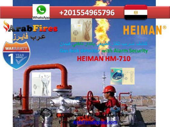كواشف تسرب غاز للمنازل والقري السياحية في مصر بالضمان Allinone Gas Detector Heiman Hm 710 Baseball Cards Cards Blog Posts