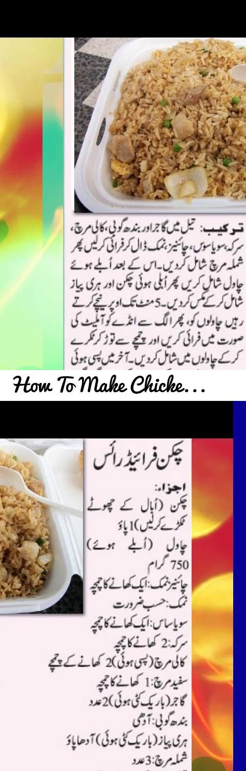 The 25 best recipes rice urdu ideas on pinterest south indian how to make chicken fried rice pakistani style chicken fried rice recipe in urdu hindi tags chicken fried rice chicken fried rice recipe ccuart Images