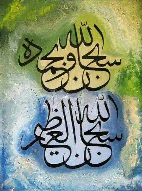 Pin By Azzah On Arabic Calligraphy Islamic Calligraphy Painting Islamic Art Calligraphy Caligraphy Art