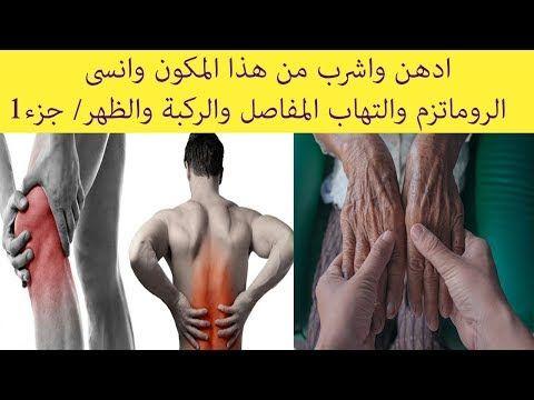 اشرب وادهن موضع الألم وقل وداعا للروماتزم والتهاب المفاصل وآلام العظام والركبة والظهر حلقة 1 Youtube Health Healthy Health Diet Beauty Skin