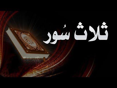 ثلاث سور من القرآن الكريم تجلب الرزق وتبطل السحر والحسد وتحرق الشيطان Youtube Neon Signs Signs Neon