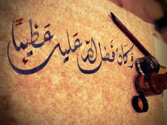نتيجة بحث الصور عن بوشكين قصيدة النبي Islamic Calligraphy Calligraphy Arabic Calligraphy