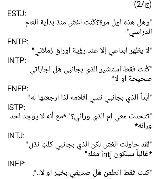 Pin By 𝐀𝐫𝐦𝐢𝐧 On M ცţi Mbti Mbti Personality Funny Reaction Pictures