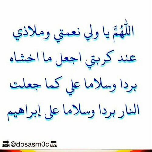 دعاء الحسن البصري Touching Quotes Arabic Calligraphy Quotes