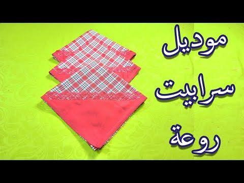 أكسسوارات المطبخ سرابيت موديل جديد تحضيرات رمضان Youtube Pot Holders Tableware