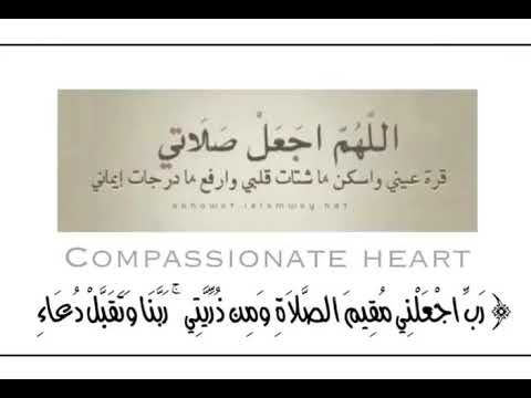 Youtube رب اجعلني مقيم الصلاة ومن ذريتي الشيخ خالد الجليل Youtube Math Compassion