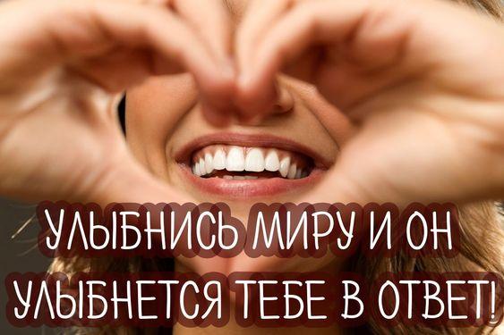 Улыбнись миру и он улыбнется тебе в ответ!