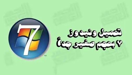 بلس 2020 تحميل ونيدوز7 بحجم صغير جدا Windows Tech Logos School Logos Georgia Tech Logo