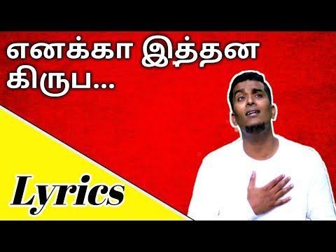 Ennakka Ithana Kiruba Lyircs John Jebaraj Song Tamil Christian Song Youtube Christian Lyrics Bible Words In Tamil Bible Words