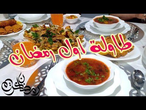 طاولة اول رمضان باطباق سهلة سريعة ماتخذش الوقت وبنينة اروحو تدو افكار Youtube Ramadan Menu