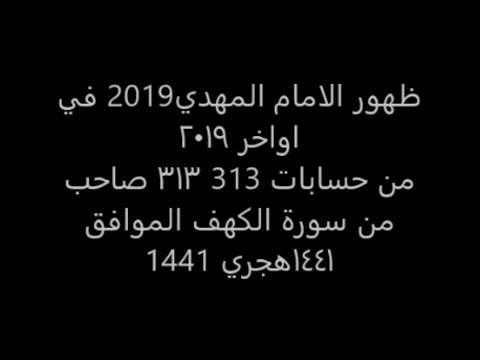 حسابات ظهور الامام المهدي المنتظر في اواخر ٢٠١٩ الموافق ١٤٤١ هجري من سورة الكهف Youtube Calligraphy Arabic Calligraphy Arabic