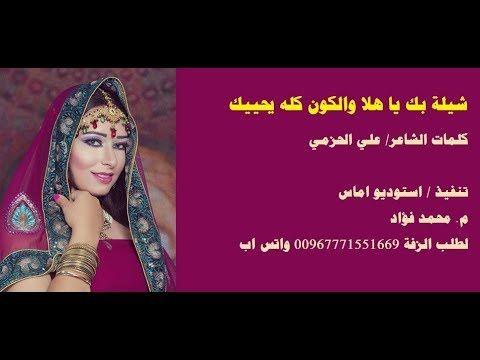 شيلات جديد حماسية رقص هلي يا نجمة العيله شيلة مدح باسم العروس 2020 Fashion Sari Saree