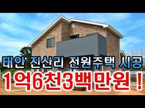 월간 골드홈 30평대 2층 전원주택 태안 진산리 골드홈 가격 좋은 목조주택입니다 Youtube 2층 시골 농가 집