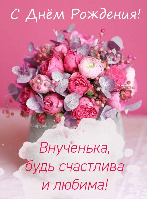 pozdravleniya-s-dnem-rozhdeniya-vnuchke-krasivie-otkritki foto 16