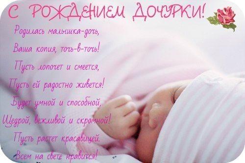 с рождением дочки открытки фото