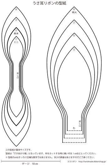 うさ耳リボンのカチューシャの型紙 Diyのヘッドバンド ヘア