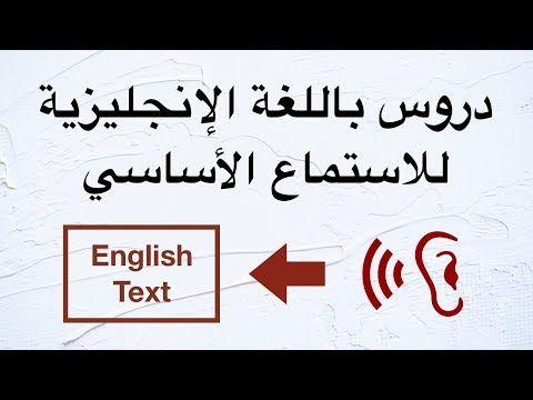 دروس باللغة الإنجليزية للاستماع الأساسي طور مهارات الاستماع باللغة الإنجليزية لديك Youtube Learn English Learning Text