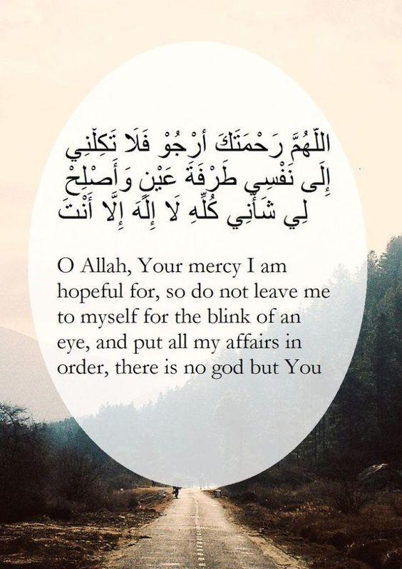 اللهم رحمتك أرجو فلا تكلني إلى نفسي طرفة عين Islamic Quotes Islamic Inspirational Quotes Quran Quotes