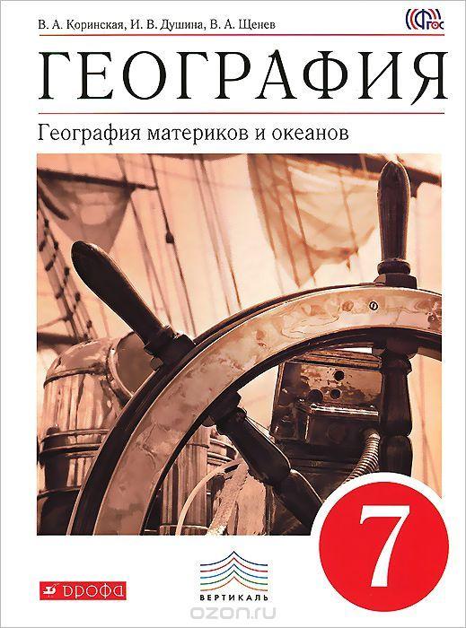 Спиши.ру география 7 класс параграф