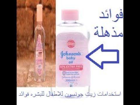 فوائد الزنجبيل فوائد الزنجبيل للجنس فوائد الزنجبيل للتنحيف ماء الورد و زيت جونسون للأطفال يغيران حياتك للأبد Oils Hand Soap Bottle Oil Free