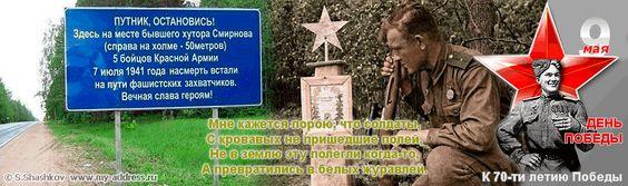 К 70-ти летию Победы - Журавли
