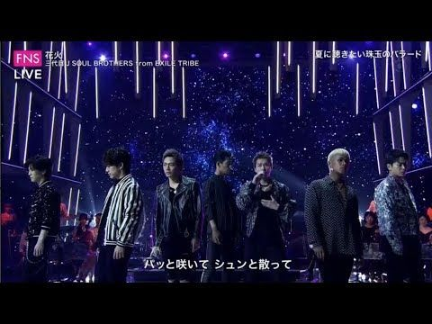 Fnsうたの夏まつり2019 三代目 J Soul Brothers From Exile Tribe 花火 Youtube 三代目j Soul Brothers 花火