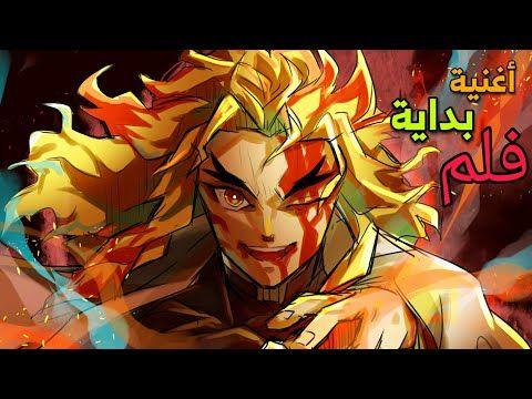 Demon Slayer Kimetsu No Yaiba The Movie Mugen Train Ending Full Lisa Homura Youtube Anime Anime Demon Demon