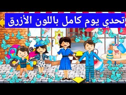 تحدي يوم كامل باللون الأزرق في ماي بلاي هوم My Play Home Youtube Family Guy Character Fictional Characters