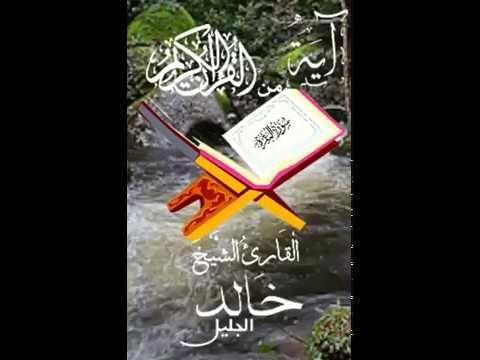 صباح الخير آية من القرآن الكريم سورة البقرة 224 الشيخ خالد الجليل Book Cover Save