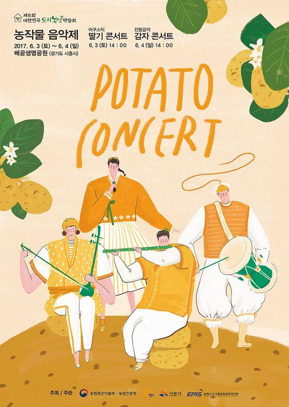 POSTER2017 제 6회 대한민국 도시농업 박람회The 6th Korean urban agriculture Expo[농작물음악제 포스터_딸기 콘서트 / 감자 콘서트]contact_hikikomolee@gmail.cominstagram.com/hikikomolee