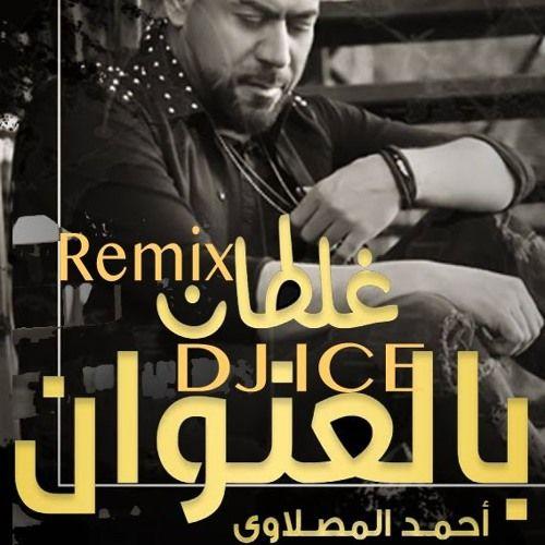 80 Bpm Dj Ice Remix احمد المصلاوي غلطان بالعنوان Par Dj Ice Event Sur Soundcloud Liban