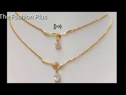 Women Simple Gold Chain Collections Youtube Gold Chain With Pendant Gold Jewelry Simple Jewelry