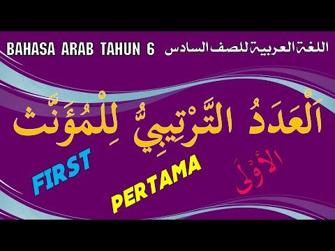 Bahasa Arab Tahun 6 في اي فرقة تشترك Adad Tartibi Muannas العدد ال Teach Arabic Teaching Arabic