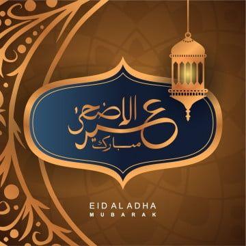 عيد الأضحى المبارك اسلامية مسلم مبارك Png والمتجهات للتحميل مجانا Idul Fitri Desain